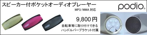 PODIO Pockety スピーカー付ポケットオーディオ