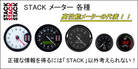 STACK ラインナップ