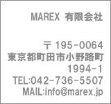 マーレックス住所