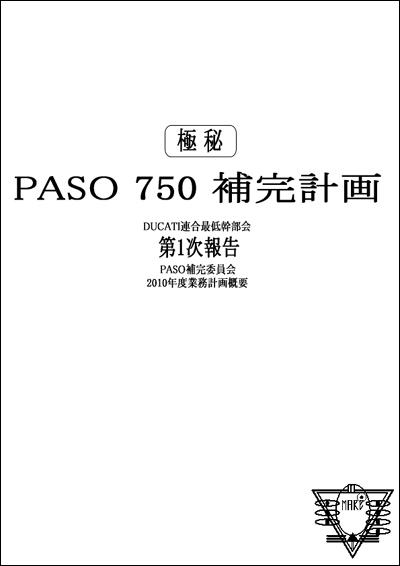 PASO750補完計画