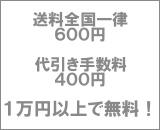 1万円以上お買い上げで、送料・代引手数料無料!