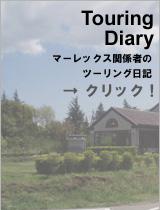 ツーリング日記